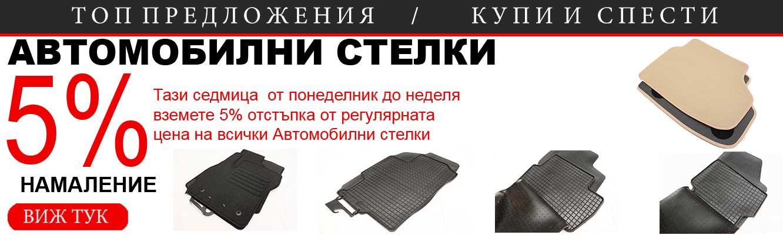 Промоция на автомобилни стелки ТУНИНГ СКЛАД